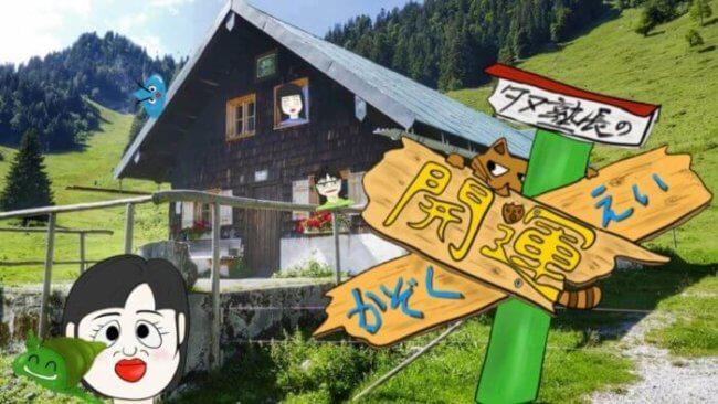 タヌキの『開運』家族運営